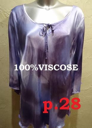 Красивая фиолетовая в разводах вискозная под атлас блуза essence 5xl 28 батал