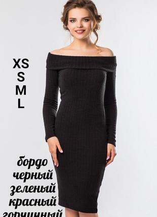 Шикарное теплое платье-хомут   xs, s, m, l.