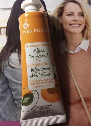 Новинка! гоммаж для лица с пудрой абрикосовых косточек, 30 мл yves rocher