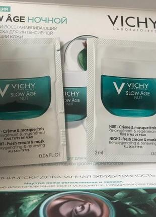 Vichy slow age fresh cream & mask крем-маска.