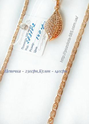 Позолоченная цепочка 50см + кулон, позолота