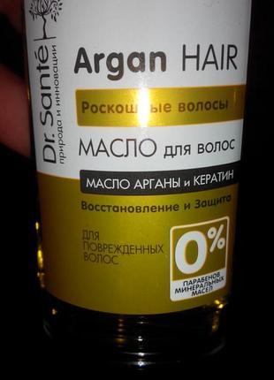 Масло для волос арганы и кератин