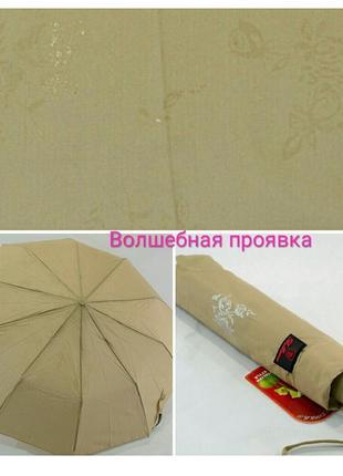 Зонт полуавтомат волшебная проявка, антиветер 10спиц песочный.