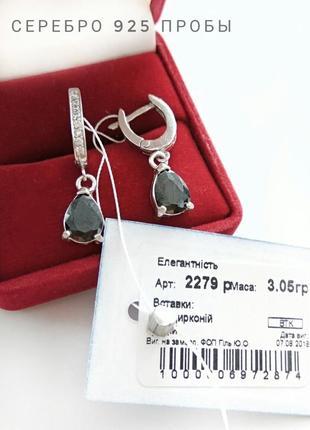Серебряные серьги, сережки, серебро 925 пробы2