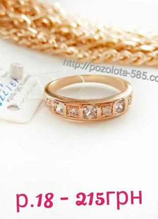 Позолоченное кольцо р.18, колечко, позолота3
