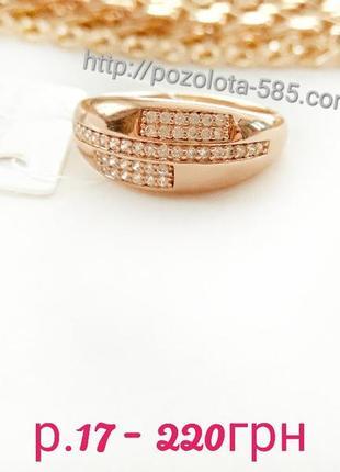 Позолоченное кольцо р.17, колечко, позолота1