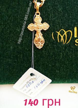 Позолоченный крестик, позолота2
