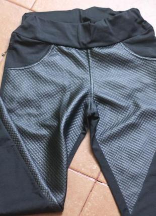Кожаные штаны,лосины с кожаными вставками