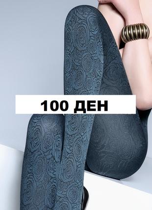 Колготки з узором 100 ден колготы с узором / розмір 2, 3, 41