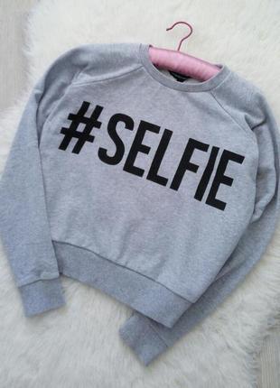 Крутой свитшот selfie french collection