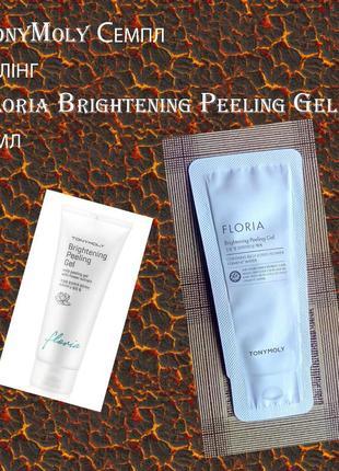 Пилинг tonymoly floria brightening peeling gel1
