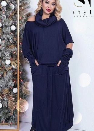 Женский трикотажный костюм юбка в пол размер 48-561