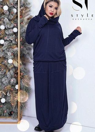 Женский трикотажный костюм юбка в пол размер 48-564