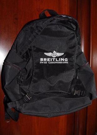 Рюкзак breitling, оригинал, новый