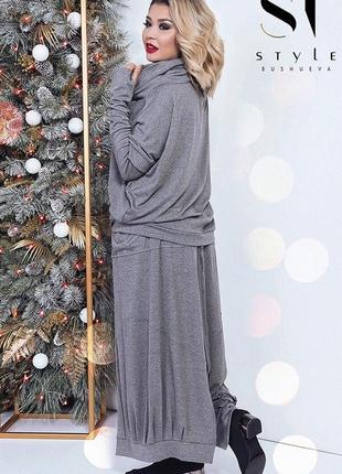 Женский трикотажный костюм юбка в пол размер 48-563