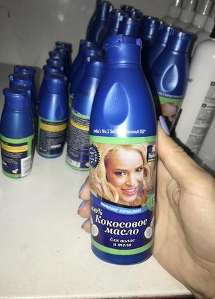 Натуральное кокосовое масло parachute для тела и волос, 200 мл