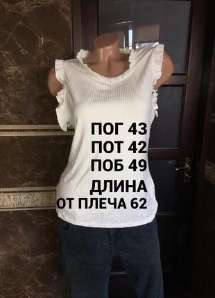 Стильная кремовая майка трикотаж с рюшами - производитель болгария3