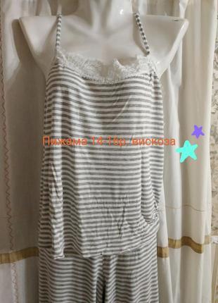 Пижама  натуральная ,мягусенькая для сна и отдыха 14-16р