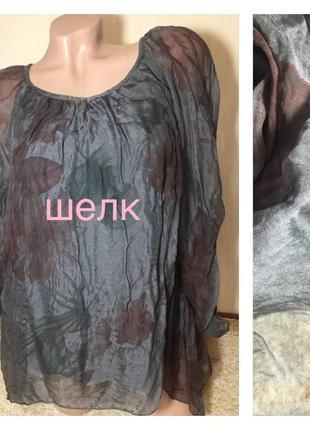 Фабрика италия 🇮🇹 шелковая блуза натуральный шелк рукав трансформер1