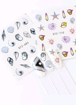 2 слайдера! 🐚 морская тематика!🐚 стикеры для ногтей на гель лак
