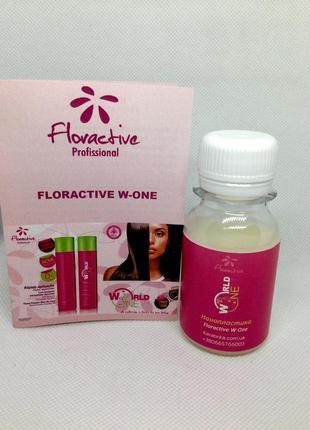 Нанопластика для волос floractive w one флорактив эко ван 50мл