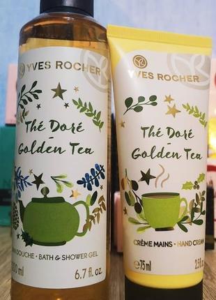 Набір золотий чай(крем для рук 75 мл+гель для душу 200 мл) yves rocher ив роше