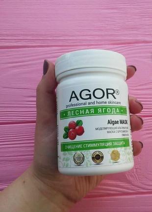 Распродажа!!! альгинатная маска «лесная ягода», agor, 100 грамм