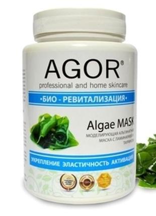 Распродажа!!! альгинатная маска «био-ревитализация», agor, 200 грамм