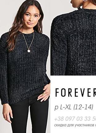 Мягенький теплый свитер оригинал forever21 р. l 12 48 - xl 14 50