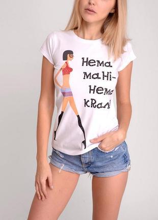 Sale. дизайнерская футболка от tanya prince. нема мані - нема кралі.