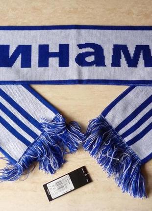Шарф динамо - киев adidas