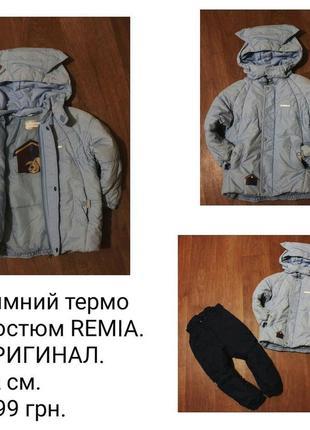 Зимний костюм, комбинезон, термо