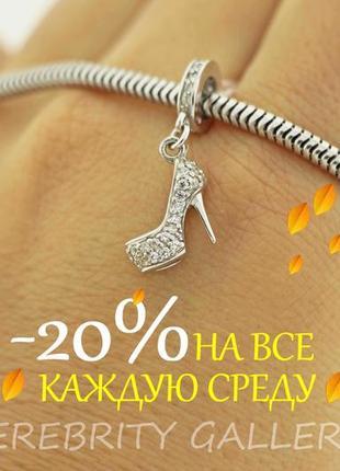 10% скидка - подписчикам! шарм-подвес для браслета пандора серебряный. i 562083 w/rd