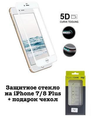 Новое белое защитное стекло 5d full frame для apple iphone 7+/8+/plus + подарок чехол
