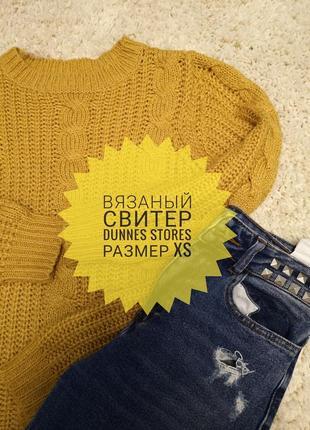 Вязаный горчичн свитер xs