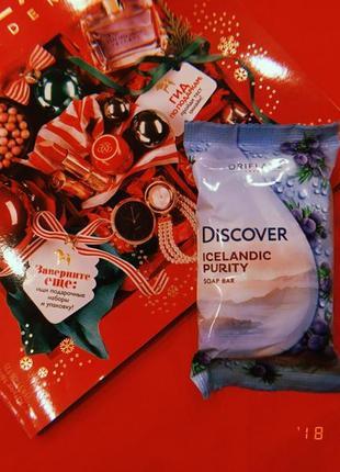 Успейте купить discover мыло «свежесть исландии»