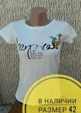Белая футболка с надписью р.40