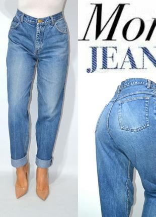 Джинсы момы бойфренды  высокая посадка  мом mom jeans mark astor.