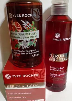 Набор дневной ночной крем, тоник sérum végétal, гель для ванны и душа гранат розовый перец