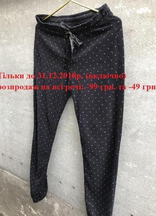 Теплі штани