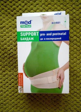 Бандаж для беременных, бандаж до и после родовой