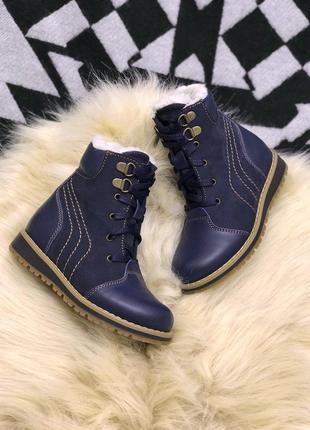 Фирменные зимние ботинки берегиня, на натуральном утеплителе, 26, 27, 30  большемерят