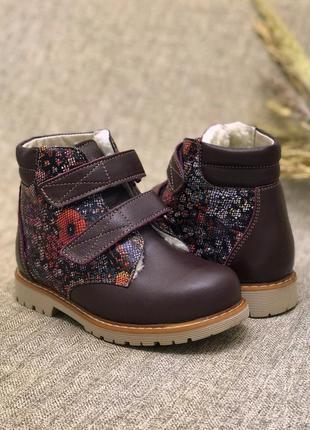 5e5456548 Детская зимняя ортопедическая обувь 2019 - купить недорого вещи в ...