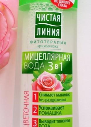 Мицеллярная вода 3 в 1 цветочная 3 штуки