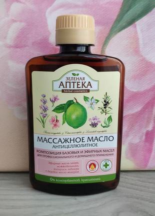 Массажное масло для тела антицеллюлитное зеленая аптека