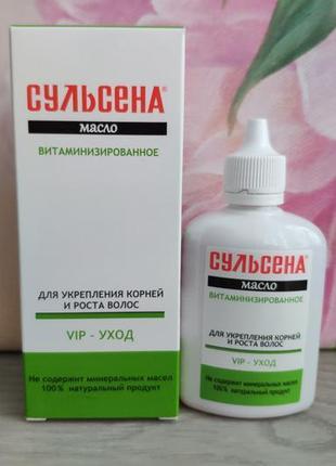 Масло витаминизированное для волос сульсена