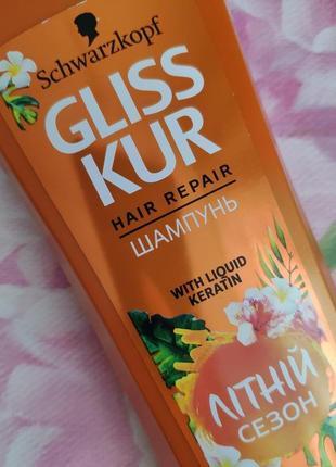 Шампунь для волос летний сезон schwarzkopf gliss kur
