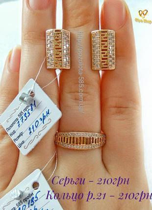 Позолоченные серьги + кольцо р.21, позолота