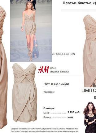 Пудровое розовое платье h&m на торжество, на свадьбу к подружке, на выпускной, новый год