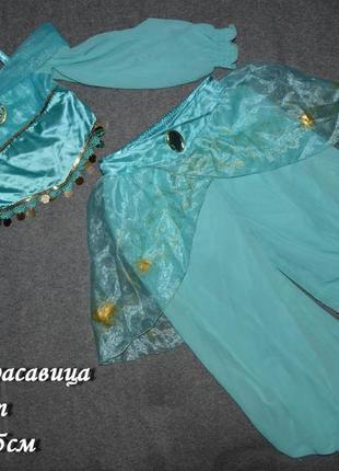 Восточный костюм жасмин